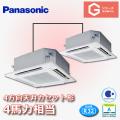 パナソニック Gシリーズ 4方向天井カセット形 標準 PA-SP112U5GDN1 同時ツイン 4馬力相当