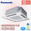 パナソニック Gシリーズ 4方向天井カセット形 標準 PA-SP112U5GN1 シングル 4馬力相当