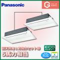 パナソニック Gシリーズ 高天井用1方向カセット形 ECONAVI PA-SP140D5GDA 同時ツイン 5馬力相当