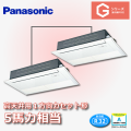 パナソニック Gシリーズ 高天井用1方向カセット形 標準 PA-SP140D5GDN1 同時ツイン 5馬力相当