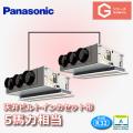 パナソニック Gシリーズ 天井ビルトインカセット形 標準 PA-SP140F5GDN1 同時ツイン 5馬力相当