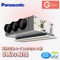パナソニック Gシリーズ 天井ビルトインカセット形 標準 PA-SP140F5GN1 シングル 5馬力相当