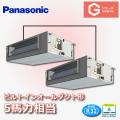 パナソニック Gシリーズ ビルトインオールダクト形 標準 PA-SP140FE5GDN1 同時ツイン 5馬力相当