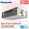 パナソニック Gシリーズ ビルトインオールダクト形 標準 PA-SP140FE5GN1 シングル 5馬力相当