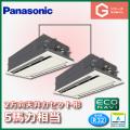 パナソニック Gシリーズ 2方向天井カセット形 ECONAVI PA-SP140L5GDA 同時ツイン 5馬力相当