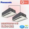パナソニック Gシリーズ 2方向天井カセット形 標準 PA-SP140L5GDN1 同時ツイン 5馬力相当