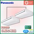 パナソニック Gシリーズ 天井吊形 ECONAVI PA-SP140T5GDA 同時ツイン 5馬力相当