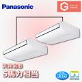 パナソニック Gシリーズ 天井吊形 標準 PA-SP140T5GDN1 同時ツイン 5馬力相当