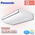 パナソニック Gシリーズ 天井吊形 標準 PA-SP140T5GN1 シングル 5馬力相当
