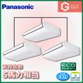パナソニック Gシリーズ 天井吊形 ECONAVI PA-SP140T5GTA 同時トリプル 5馬力相当