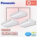 パナソニック Gシリーズ 天井吊形 標準 PA-SP140T5GTN1 同時トリプル 5馬力相当