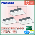 パナソニック Gシリーズ 高天井用1方向カセット形 ECONAVI PA-SP160D5GTA 同時トリプル 6馬力相当