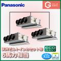 パナソニック Gシリーズ 天井ビルトインカセット形 ECONAVI PA-SP160F5GTA 同時トリプル 6馬力相当