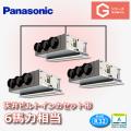 パナソニック Gシリーズ 天井ビルトインカセット形 標準 PA-SP160F5GTN1 同時トリプル 6馬力相当