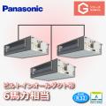 パナソニック Gシリーズ ビルトインオールダクト形 標準 PA-SP160FE5GTN1 同時トリプル 6馬力相当
