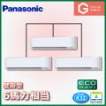 パナソニック Gシリーズ 壁掛形 ECONAVI PA-SP160K5GTA 同時トリプル 6馬力相当