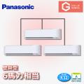 パナソニック Gシリーズ 壁掛形 標準 PA-SP160K5GTN1 同時トリプル 6馬力相当