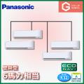 パナソニック Gシリーズ 壁掛形 ECONAVI PA-SP160K5GVA 同時ダブルツイン 6馬力相当