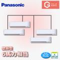 パナソニック Gシリーズ 壁掛形 標準 PA-SP160K5GVN1 同時ダブルツイン 6馬力相当