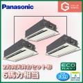 パナソニック Gシリーズ 2方向天井カセット形 ECONAVI PA-SP160L5GTA 同時トリプル 6馬力相当