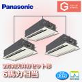 パナソニック Gシリーズ 2方向天井カセット形 標準 PA-SP160L5GTN1 同時トリプル 6馬力相当