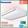 パナソニック Gシリーズ 天井吊形 ECONAVI PA-SP160T5GA シングル 6馬力相当