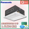 パナソニック Gシリーズ 1方向天井カセット形 ECONAVI PA-SP40DM5SGA PA-SP40DM5GA シングル 1.5馬力相当