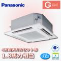 パナソニック Gシリーズ 4方向天井カセット形 標準 PA-SP45U5SGN1 PA-SP45U5GN1 シングル 1.8馬力相当