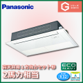 パナソニック Gシリーズ 高天井用1方向カセット形 ECONAVI PA-SP50D5SGA PA-SP50D5GA シングル 2馬力相当