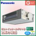 パナソニック Gシリーズ ビルトインオールダクト形 ECONAVI PA-SP50FE5SGA PA-SP50FE5GA シングル 2馬力相当