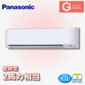 パナソニック Gシリーズ 壁掛形 標準 PA-SP50K5SGN1 PA-SP50K5GN1 シングル 2馬力相当