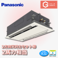 パナソニック Gシリーズ 2方向天井カセット形 標準 PA-SP50L5SGN1 PA-SP50L5GN1 シングル 2馬力相当