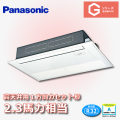 パナソニック Gシリーズ 高天井用1方向カセット形 標準 PA-SP56D5SGN1 PA-SP56D5GN1 シングル 2.3馬力相当