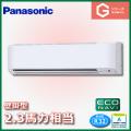 パナソニック Gシリーズ 壁掛形 ECONAVI PA-SP56K5SGA PA-SP56K5GA シングル 2.3馬力相当