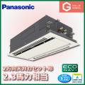 パナソニック Gシリーズ 2方向天井カセット形 ECONAVI PA-SP56L5SGA PA-SP56L5GA シングル 2.3馬力相当