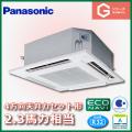 パナソニック Gシリーズ 4方向天井カセット形 ECONAVI PA-SP56U5SGB PA-SP56U5GB シングル 2.3馬力相当