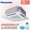 パナソニック Gシリーズ 4方向天井カセット形 標準 PA-SP56U5SGN1 PA-SP56U5GN1 シングル 2.3馬力相当