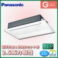 パナソニック Gシリーズ 高天井用1方向カセット形 ECONAVI PA-SP63D5SGA PA-SP63D5GA シングル 2.5馬力相当