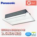 パナソニック Gシリーズ 高天井用1方向カセット形 標準 PA-SP63D5SGN1 PA-SP63D5GN1 シングル 2.5馬力相当
