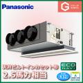 パナソニック Gシリーズ 天井ビルトインカセット形 ECONAVI PA-SP63F5SGA PA-SP63F5GA シングル 2.5馬力相当