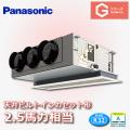 パナソニック Gシリーズ 天井ビルトインカセット形 標準 PA-SP63F5SGN1 PA-SP63F5GN1 シングル 2.5馬力相当