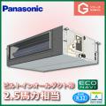 パナソニック Gシリーズ ビルトインオールダクト形 ECONAVI PA-SP63FE5SGA PA-SP63FE5GA シングル 2.5馬力相当