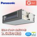 パナソニック Gシリーズ ビルトインオールダクト形 標準 PA-SP63FE5SGN1 PA-SP63FE5GN1 シングル 2.5馬力相当