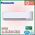 パナソニック Gシリーズ 壁掛形 ECONAVI PA-SP63K5SGA PA-SP63K5GA シングル 2.5馬力相当