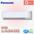 パナソニック Gシリーズ 壁掛形 標準 PA-SP63K5SGN1 PA-SP63K5GN1 シングル 2.5馬力相当
