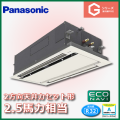 パナソニック Gシリーズ 2方向天井カセット形 ECONAVI PA-SP63L5SGA PA-SP63L5GA シングル 2.5馬力相当