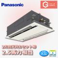 パナソニック Gシリーズ 2方向天井カセット形 標準 PA-SP63L5SGN1 PA-SP63L5GN1 シングル 2.5馬力相当