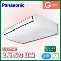 パナソニック Gシリーズ 天井吊形 ECONAVI PA-SP63T5SGA PA-SP63T5GA シングル 2.5馬力相当