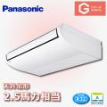 パナソニック Gシリーズ 天井吊形 標準 PA-SP63T5SGN1 PA-SP63T5GN1 シングル 2.5馬力相当