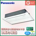 パナソニック Gシリーズ 高天井用1方向カセット形 ECONAVI PA-SP80D5SGA PA-SP80D5GA シングル 3馬力相当